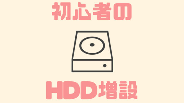 hdd-customized