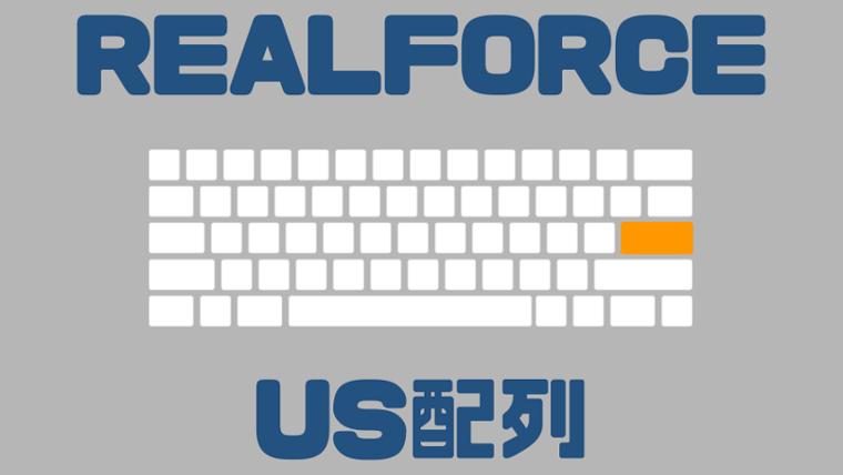 realforce87ub