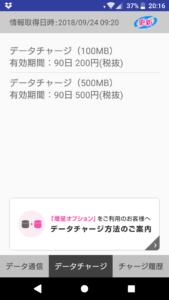 UQmobile①