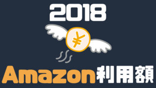amazon利用額