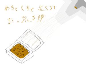 納豆のパック詰め