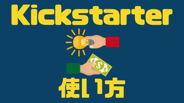 kickstarterの使い方