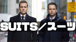 海外ドラマ「スーツ」