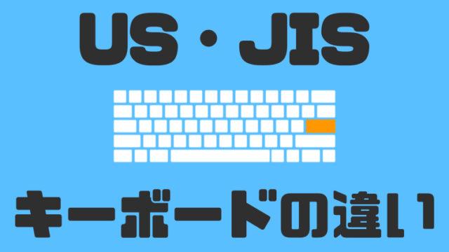 US-JIS配列の違い