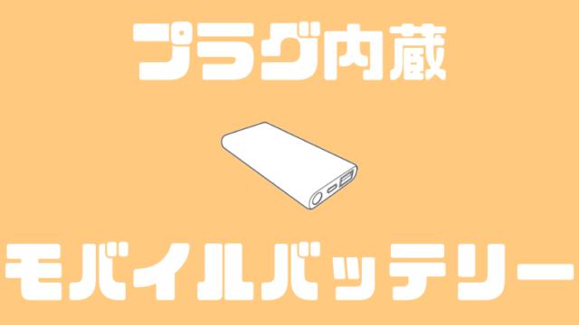 ACプラグ内蔵モバイルバッテリー