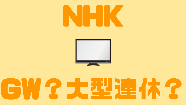 nhk-goldenweek