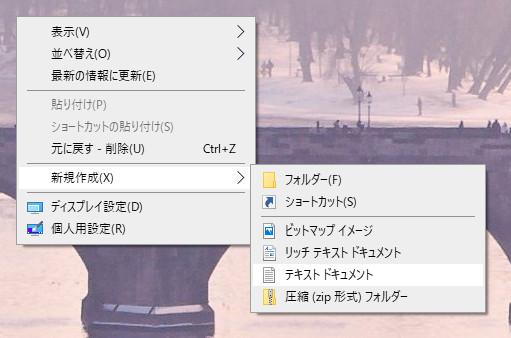 テキストファイルの作成