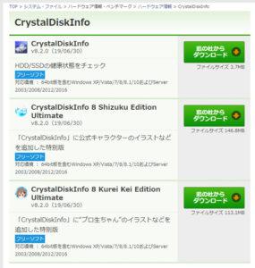 CrystalDiskInfoのダウンロード