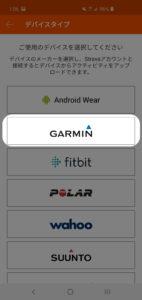 「Garmin」を選択