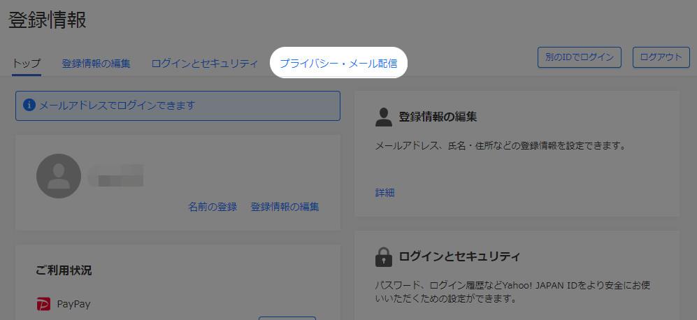 プライバシー・メール配信